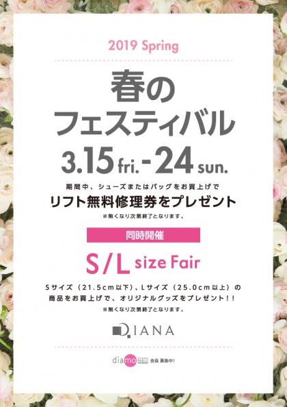 【ダイアナ】「春のフェスティバル&S/Lサイズフェア開催」