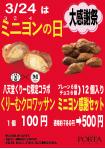 【ミニヨン】 大感謝祭!!3月24日はミニヨンの日♪