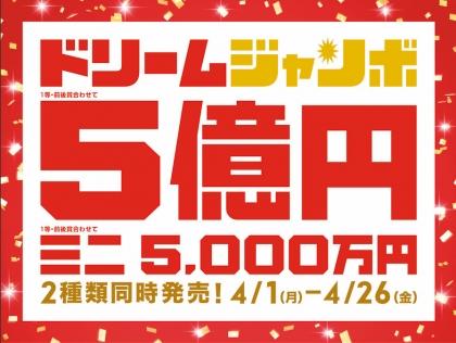 【ポルタチャンスセンター・第2チャンスセンター】  ドリームジャンボ宝くじ発売!