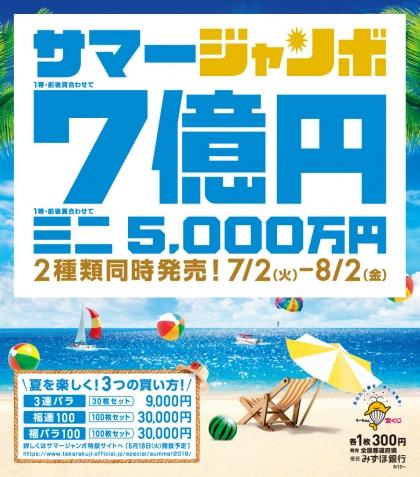 ◆ポルタチャンスセンター・第2チャンスセンター◆サマージャンボ宝くじ発売!