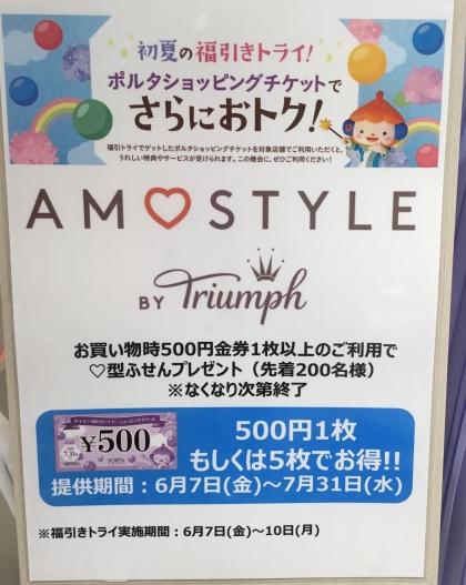 【アモスタイル】ポルタ福引ショッピングチケット特典☆