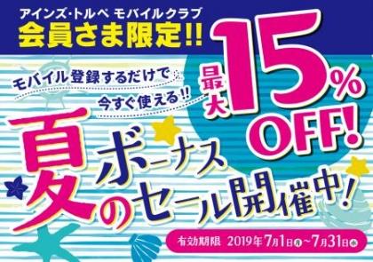 「アインズ&トルペ」 夏のボーナスセール!