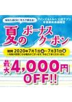 【アインズ&トルペ】 最大4,000円OFF!夏のボーナスクーポンプレゼント!