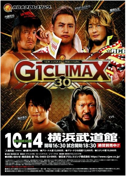 【チケットポート】新日本プロレス G1 CLIMAX 30 横浜大会