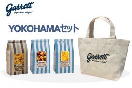 【Garrett Popcorn Shops®】期間限定新商品のお知らせ