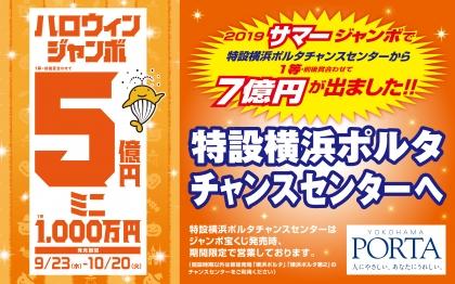 【チャンスセンター】ハロウィンジャンボ宝くじ!