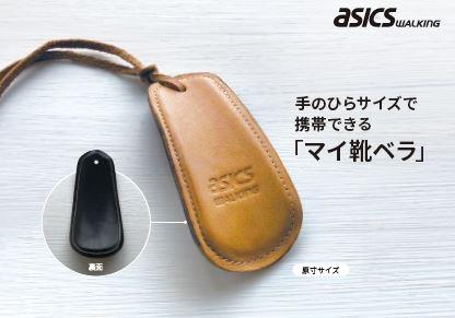 【アシックスウォーキング】抗菌レザー靴べらプレゼント