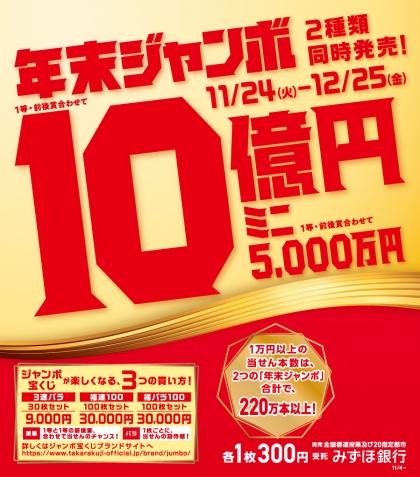 【宝くじチャンスセンター&第2チャンスセンター】 年末ジャンボ宝くじ発売!