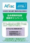 【アフラックよくわかる!ほけん案内】 <オンライン保険相談>キャンペーン実施中!!