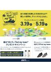 """【アシックスウォーキング】春の""""歩こうFind my town"""" プレゼントキャンペーン実施中!!"""