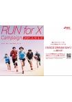 【アシックスウォーキング】Run For X マストバイキャンペーン