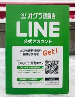 【オグラ眼鏡】  LINE公式アカウントにてお得な情報を配信中