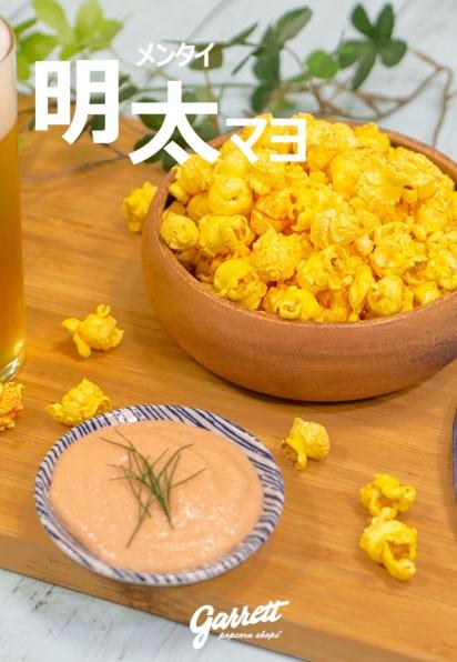 【Garrett Popcorn Shops®】夏のおつまみ系新商品のお知らせ