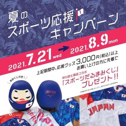 【ミズノショップ】『夏のスポーツ応援キャンペーン』開催!