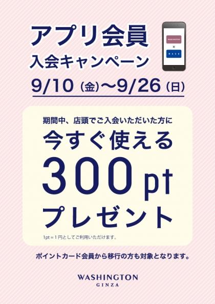 【銀座ワシントン】アプリ入会キャンペーン