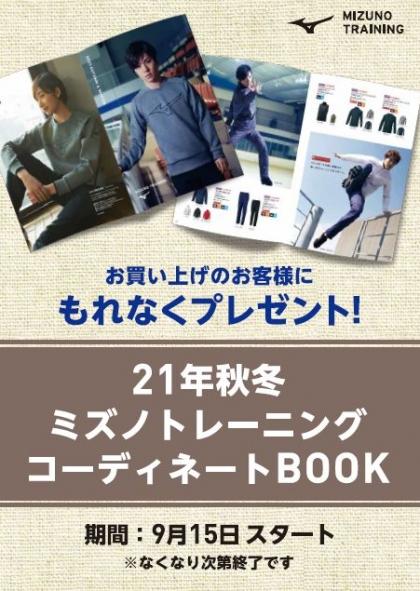 【ミズノショップ】21AWミズノトレーニングコーデブックプレゼント!