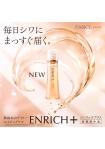 【FANCL Newme】エンリッチプラス新発売!AIパーソナル肌分析スタート!