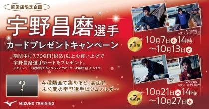 【ミズノショップ】第2弾宇野昌磨選手カードプレゼントキャンペーンスタート!