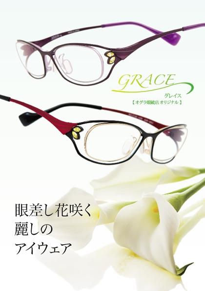 オグラ Face Fonts grace(フェイスフォントグレイス)のご案内