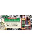 【キールズ】165周年 第二弾 スタート!!