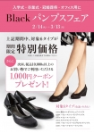【fitfit】Blackパンプスフェア♪