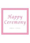 アンドア Happy Ceremony