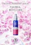 【ニールズヤードレメディース】生まれ変わる春のリセット美容