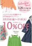メイフェアハムステッド 公式通販サイトOPEN記念キャンペーン「10%OFF」