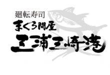 廻転寿司まぐろ問屋三浦三崎港