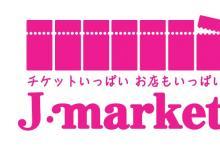 J・マーケット